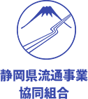 静岡県流通事業協同組合